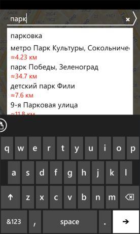 Скачать программу Карты для Windows Phone 7. Название: Карты Разработчик: Яндекс Версия: 1.0.0.0.